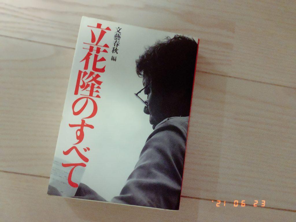 文藝春秋社から1998年に出版された「立花隆のすべて」の書影